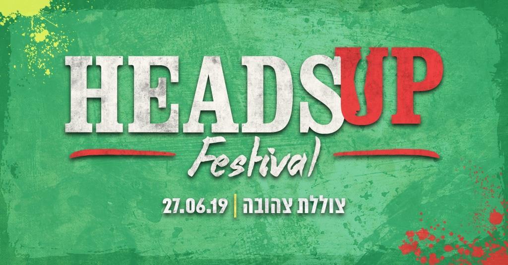 פסטיבל Heads Up